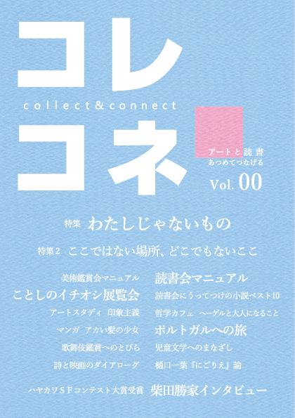 コレコネ Vol.00